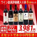 ▽(6大 ワインセット 2セット800円引)送料無料 ワイン 赤ワイン...