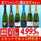 ▽(6大 ワインセット 2セット800円引)年間ランキング1位! 送料無料 ワインスパークリング すべて本格シャンパン製法の極上辛口泡6本セット ^W0A5D4SE^