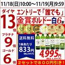 ▽6大 ワインセット 2セット800円引 送料無料 ワイン ...