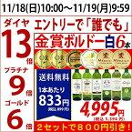 ▽6大 ワインセット 2セット800円引 送料無料 ワイン 白ワインセットすべて金賞フランス辛口白激旨6本セット ^W0WK51SE^