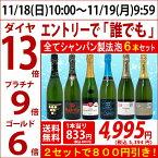 ▽6大 ワインセット 2セット800円引 年間ランキング1位 送料無料 ワインスパークリング すべて本格シャンパン製法の極上辛口泡6本セット ^W0A5D4SE^