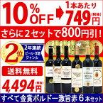 ▽[B] 楽天年間ランキング第2位 2セット800円引 送料無料 赤ワインセットすべて金賞フランス名産地ボルドー激旨赤6本セット ワイン チラシB^W0KGG8SE^