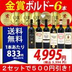▽(6大 ワインセット 2セット500円引)年間ランキング2位! 送料無料 ワイン赤ワインセット すべて金賞ボルドー激旨赤6本セット ^W0KGG7SE^