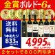 ▽(6大 ワインセット 2セット800円引)年間ランキング2位! 送料無料 ワイン赤ワイン…