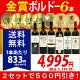 ▽[B] 楽天年間ランキング第2位2セット500円引 送料無料 赤ワインセットすべて金賞フ…