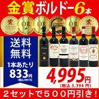 ▽(6大 ワインセット 2セット500円引)年間ランキング2位! 送料無料 ワイン赤ワインセット すべて金賞ボルドー激旨赤6本セット ^W0KGG9SE^