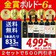 ▽(6大 ワインセット 2セット500円引)年間ランキング2位! 送料無料 ワイン赤ワイン…