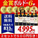 ▽6大 ワインセット 2セット500円引 年間ランキング2位 送料無料...
