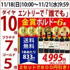 ▽6大 ワインセット 2セット800円引 年間ランキング2位 送料無料 ワイン赤ワインセット すべて金賞ボルドー激旨赤6本セット ^W0KGH0SE^