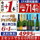 1位:▽5年連続楽天年間ランキング第1位 2セット500円引 送料無料 ワインセットスパークリング すべて本格シャンパン製法の極上辛口泡6本+1本セット ワイン^W0...