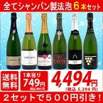 ▽5年連続楽天年間ランキング第1位 2セット500円引 送料無料 ワインセットスパークリング すべて本格シャンパン製法の極上辛口泡6本セット ワイン ^W0A5E1SE^