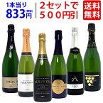 ▽[A]2セット500円引 【送料無料】全て本格シャンパン製法 極上辛口泡6本セット ワインセット スパークリング チラシA ^W0A5E4SE^