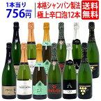 【送料無料】すべて本格シャンパン製法の極上辛口泡12本セット ワインセット スパークリング ^W0AC02SE^