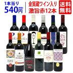 【送料無料】ワイン誌高評価蔵や金賞蔵ワインも入った激旨赤12本セット ワインセット ^W0AK07SE^