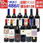 【送料無料】ワイン誌高評価蔵や金賞蔵ワインも入った激旨赤12本セット ワインセット ^W0AK09SE^