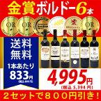 ▽楽天年間ランキング第2位2セット800円引 送料無料 赤ワインセットすべて金賞フランス名産地ボルドー激旨赤6本セット ワイン^W0KGH6SE^