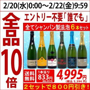 ▽5年連続楽天年間ランキング第1位 2セット800円引 送料無料 ワインセットスパークリング すべて本格シャンパン製法の極上辛口泡6本セット ワイン^W0A5D9SE^
