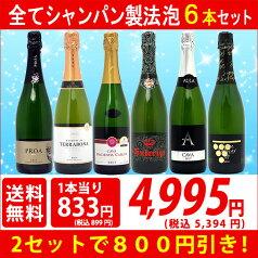 ▽[A]5年連続楽天年間ランキング第1位 2セット800円引 送料無料 ワインセットスパークリング すべて本格シャンパン製法の極上辛口泡6本セット ワイン チラシA^W0A5E1SE^