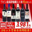 ▽[D]2セット800円引 送料無料 ワイン 赤ワインセットワイン誌高評価蔵や金賞蔵ワインも入った激 ...