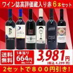 ▽[D]2セット800円引 送料無料 ワイン 赤ワインセットワイン誌高評価蔵や金賞蔵ワインも入った激旨赤6本セット チラシD^W0AHB9SE^