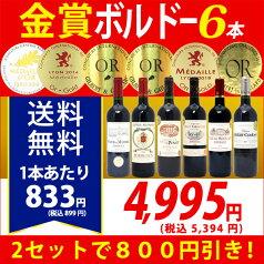 ▽[B]楽天年間ランキング第2位2セット800円引 送料無料 赤ワインセットすべて金賞フランス名産地ボルドー激旨赤6本セット ワイン チラシB^W0KGH8SE^