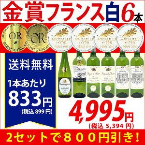 ▽[C]2セット800円引 送料無料 ワイン 白ワインセットすべて金賞フランス辛口白激旨6本セット チラシC^W0WK59SE^