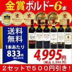 ▽楽天年間ランキング第2位2セット500円引 送料無料 赤ワインセットすべて金賞フランス名産地ボルドー激旨赤6本セット ワイン^W0KGH3SE^