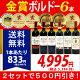 ▽楽天年間ランキング第2位2セット500円引 送料無料 赤ワインセットすべて金賞フランス名…