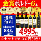▽楽天年間ランキング第2位2セット500円引 送料無料 赤ワインセットすべて金賞フランス名産地ボルドー激旨赤6本セット ワイン^W0KGH4SE^