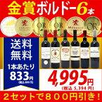 ▽楽天年間ランキング第2位2セット800円引 送料無料 赤ワインセットすべて金賞フランス名産地ボルドー激旨赤6本セット ワイン^W0KGH8SE^
