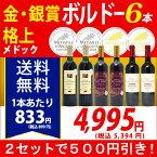 ▽楽天年間ランキング第2位2セット500円引 送料無料 赤ワインセット「金賞」「銀賞」「格上メドック」ボルドー6本セット(3種類×2本) ワイン ^W0KGI4SE^