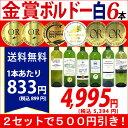 ▽2セット500円引 送料無料ワイン 白ワインセットすべて金賞ボルドー辛口白激旨6本セット^W0WK52SE^