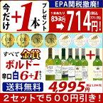 ▽2セット500円引 送料無料ワイン 白ワインセットすべて金賞ボルドー辛口白激旨6本+1本セット^W0WK54SE^