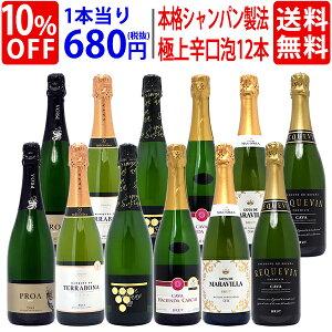 【送料無料】すべて本格シャンパン製法の極上辛口泡12本セット ワインセット スパークリング ^W0AC08SE^