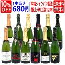 【送料無料】すべて本格シャンパン製法の極上辛口泡12本セット...