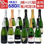 【送料無料】すべて本格シャンパン製法の極上辛口泡12本セット ワインセット スパークリング (6種類各2本) 家飲み 宅飲みセット おうち時間 ^W0AC18SE^