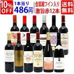 【送料無料】ワイン誌高評価蔵や金賞蔵ワインも入った激旨赤12本セット ワインセット ^W0AK16SE^