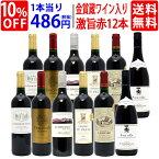 【送料無料】ワイン誌高評価蔵や金賞蔵ワインも入った激旨赤12本セット ワインセット ^W0AK20SE^