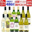 【送料無料】ワイン誌高評価蔵や金賞ワインも入った辛口白12本...