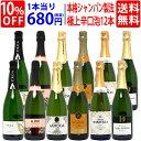 【送料無料】すべて本格シャンパン製法の極上辛口泡12本セット ワインセット スパ