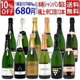ワイン ワインセットすべて本格シャンパン製法の極上辛口泡12本セット 送料無料 スパークリング (6種類各2本) 飲み比べセット ギフト 母の日 ^W0AC22SE^