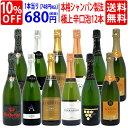 ワイン ワインセットすべて本格シャンパン製法の極上辛口泡12本セット 送料無料 スパークリング (6種類各2本) 飲み比べセット ギフト お中元 ^W0AC23SE^・・・