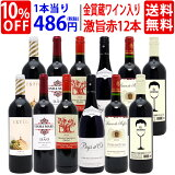 ワイン ワインセットワイン誌高評価蔵や金賞蔵ワインも入った激旨赤12本セット 送料無料 (6種類各2本) 家飲み 宅飲みセット おうち時間 ^W0AK38SE^