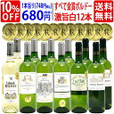 ワイン ワインセットすべて金賞 フランス名産地ボルドー辛口白激旨12本セット 送料無料 (6種類12本) 飲み比べセット ギフト 父の日 ^W0DK22SE^・・・