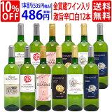 ワイン ワインセットワイン誌高評価蔵や金賞ワインも入った辛口白12本セット 送料無料 (6種類各2本) 飲み比べセット ギフト お中元 ^W0ZS48SE^