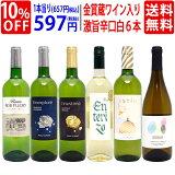 [E] ワイン ワインセット高評価蔵や金賞蔵も入った辛口白6本セット 送料無料 飲み比べセット ギフト チラシE ^W0SWB9SE^