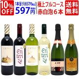 [G] ワイン ワインセット極上フルコース 赤白泡6本セット 送料無料 (赤2本、白2本、泡2本) 飲み比べセット ギフト チラシG ^W0XP71SE^