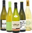 ワインセット 【送料無料】BIOワイン極上白5本セット≪第42弾≫ 白ワイン【ワイン】^W01I42SE^