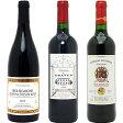 ワインセット 【送料無料】フランス名産地の有名ワイン 厳選赤3本セット≪第88弾≫wine gift ^W0F385SE^