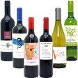 ワインセット 【送料無料】美味しいものだけ6本(赤4本+白2本)≪第102弾≫ 金賞 赤ワイン 白ワイン wine gift ^W0F747SE^
